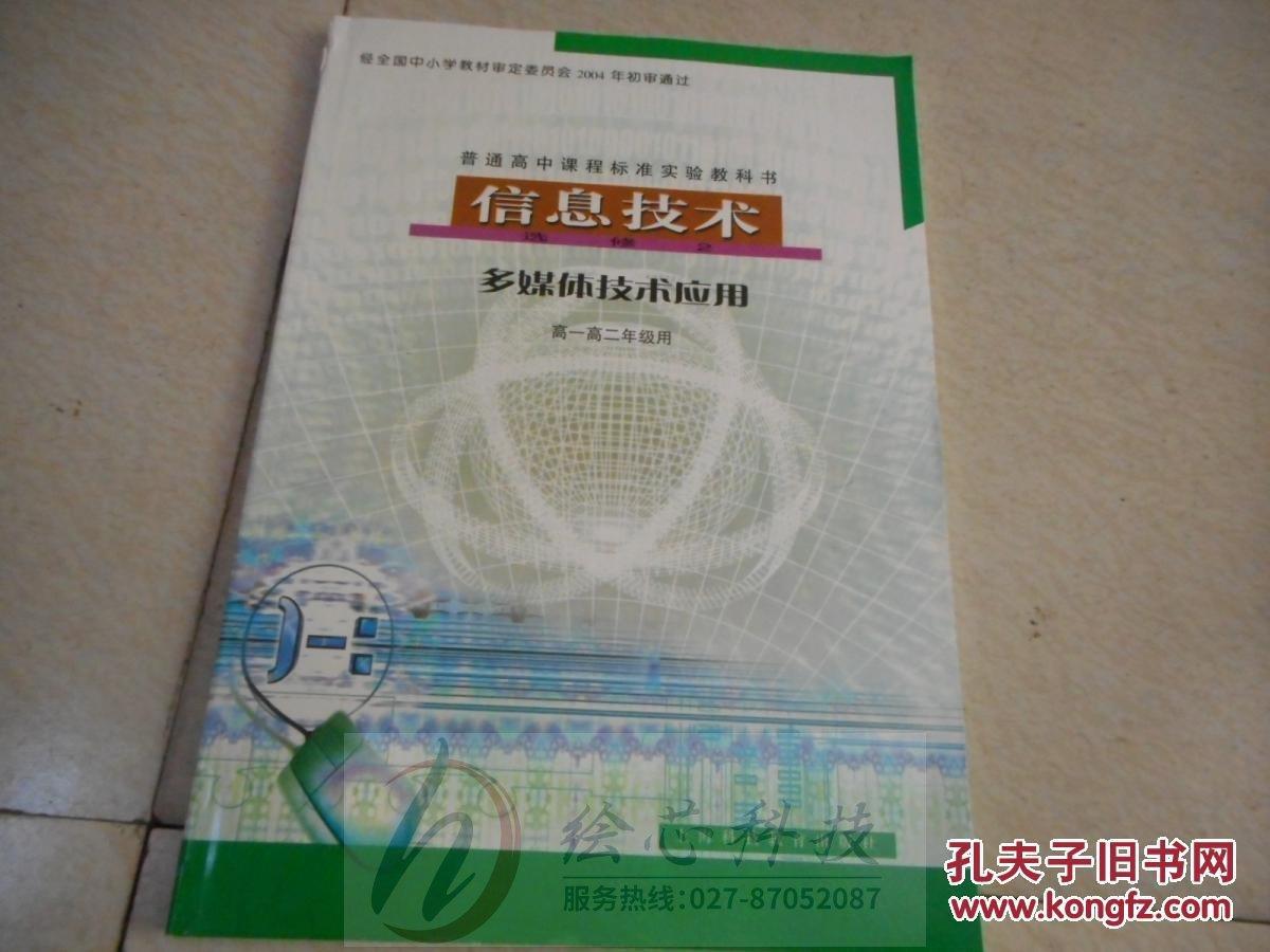 重庆滑屏 多媒体技术课程标准_动画技术属于新媒体吗_多屏互动新媒体产品技术建议书
