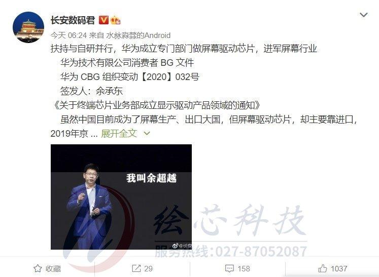 台北中控 华为也开始做屏幕驱动芯片,还有哪些公司也在做?