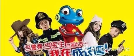 杭州开合屏 山东首家优秀式儿童体验公园!兖州成长湾一日游:199元